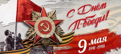Победа! 75 лет