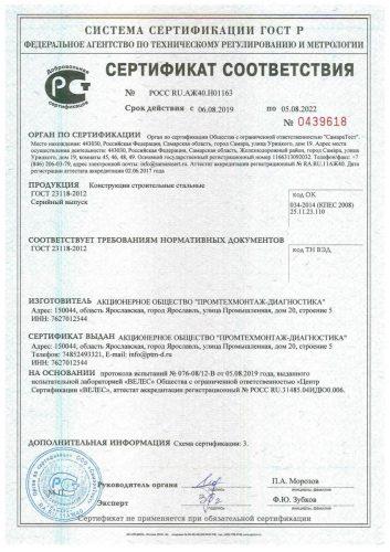 Сертификат соответствия на металлоконструкции