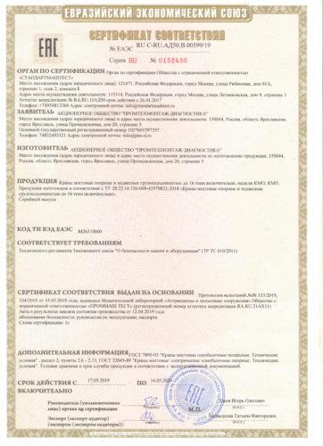 Сертификат соответствия ТС ТР 010/2011