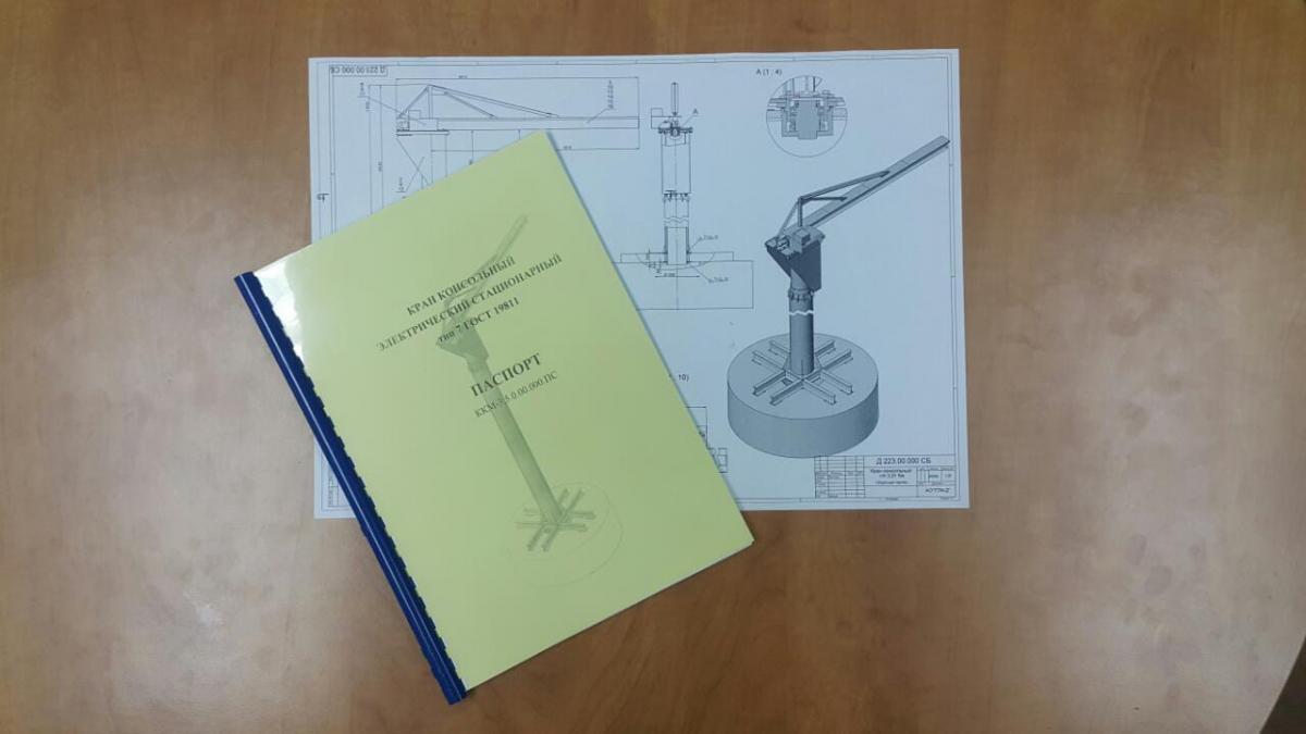 Проектирование кранов и крановых путей
