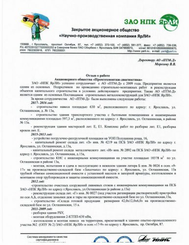 ЗАО «НПК ЯрЛИ»